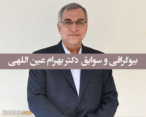 دکتر بهرام عین اللهی بیمارستان لبافی نژاد