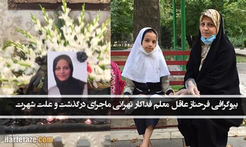 بیوگرافی فرحناز عاقل معلم فداکار و همسرش+ ماجرای درگذشت و علت شهرت
