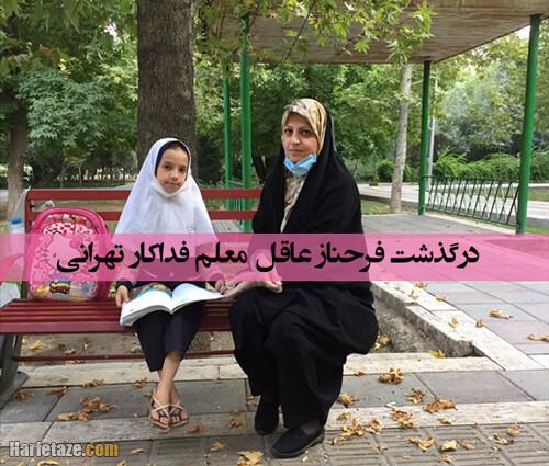 فرحناز عاقل معلم فداکار تهرانی درگذشت + علت فوت