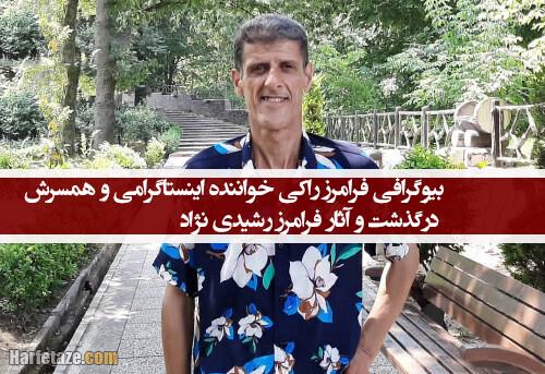بیوگرافی فرامرز راکی خواننده اینستاگرامی و همسرش+ درگذشت و آثار فرامرز رشیدی نژاد