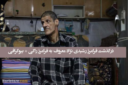 بیوگرافی فرامرز رشیدی نژاد خواننده گیلانی