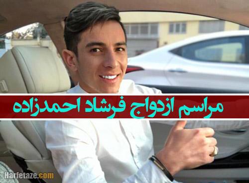 عکس و فیلم لورفته از مراسم ازدواج فرشاد احمدزاده+ بیوگرافی همسر فرشاد احمدزاده