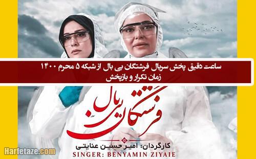 ساعت دقیق پخش سریال فرشتگان بی بال از شبکه 5 محرم 1400 + زمان تکرار و بازپخش