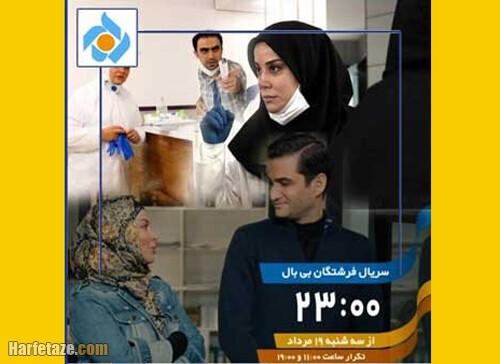 زمان و ساعت دقیق پخش و تکرار سریال فرشتگان بی بال محرم 1400