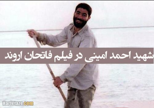 بازیگر نقش شهید احمد امینی در فیلم فاتحان اروند