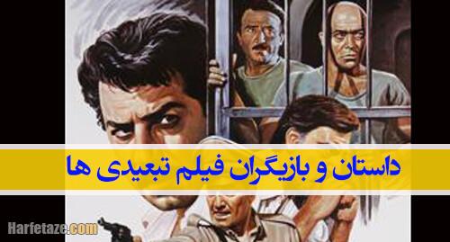داستان و بازیگران فیلم تبعیدی ها+ بیوگرافی و تصاویر فیلم سینمایی تبعیدی ها