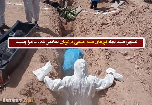 تصاویر/ علت ایجاد گورهای دسته جمعی در کرمان مشخص شد ، ماجرا چیست
