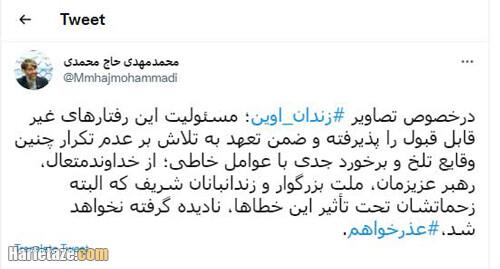 محمدمهدی حاجی محمدی رئیس زندانها کیست