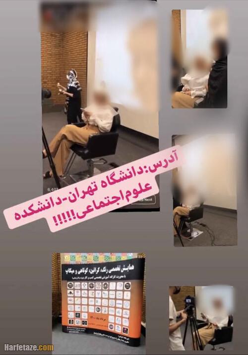 برگزاری همایش میکاپ زنان بی حجاب در دانشگاه تهران صحت دارد؟ ماجرا چیست