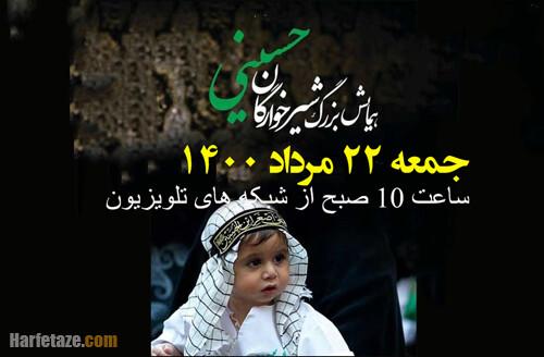 زمان دقیق برگزاری همایش شیرخوارگان حسینی 1400 و ساعت پخش زنده از تلویزیون