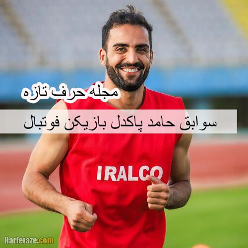 زندگینامه حامد پاکدل فوتبالیست لیگ برتری ایران