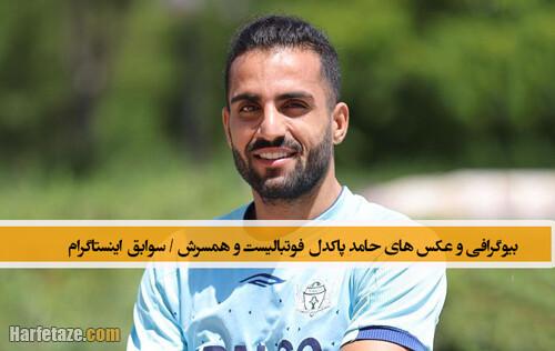 بیوگرافی حامد پاکدل بازیکن فوتبال و همسرش + زندگی شخصی و عکس های اینستاگرام