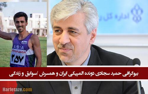 بیوگرافی حمید سجادی دونده المپیکی ایران و همسرش و فرزندانش+ زندگی و افتخارات