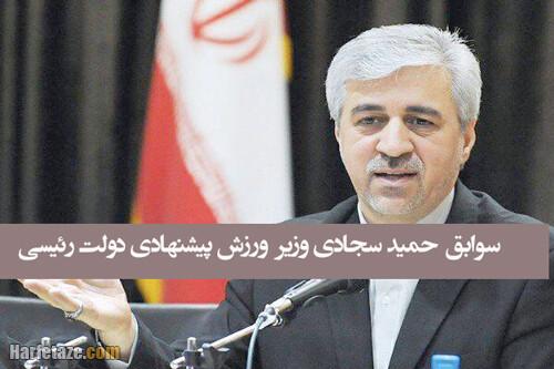 بیوگرافی حمید سجادی وزیر احتمالی ورزش دولت رئیسی