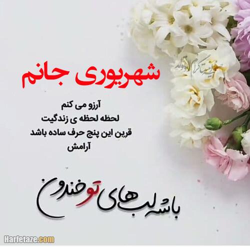 عکس نوشته تولد همسر شهریور ماهی
