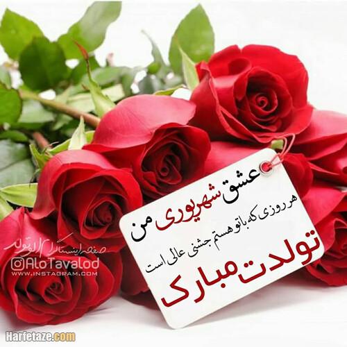 عکس نوشته تبریک تولد همسر شهریور ماهی