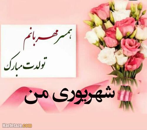 عکس نوشته همسر عزیزم تولدت مبارک شهریوری جانم