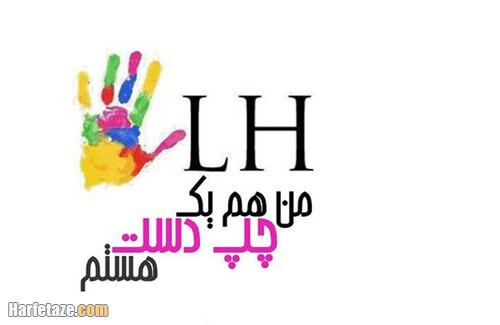 پیامک تبریک روز چپ دست ها 1400 به خودم با عکس نوشته جدید + عکس پروفایل