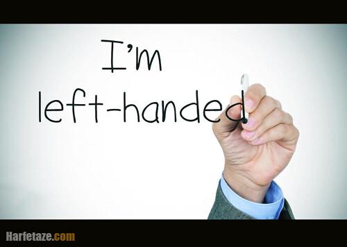 متن تبریک روز چپ دست ها 1400 به خودم با عکس نوشته جدید + عکس پروفایل