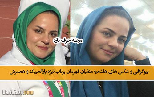 بیوگرافی هاشمیه متقیان قهرمان پرتاب نیزه و همسرش + عکس ها و علت معلولیت و سوابق