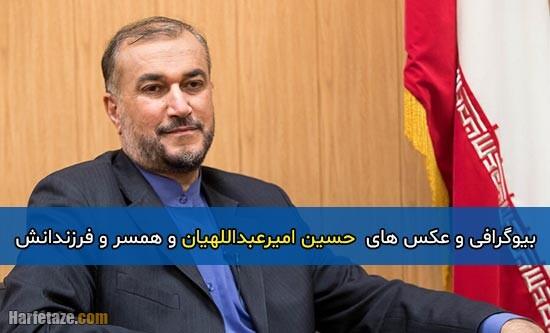 بیوگرافی حسین امیرعبداللهیان وزیر امور خارجه پیشنهادی آیت الله رئیسی