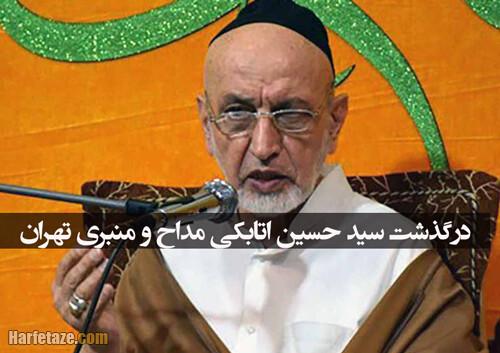 سید حسین اتابکی مداح و منبری درگذشت + علت فوت