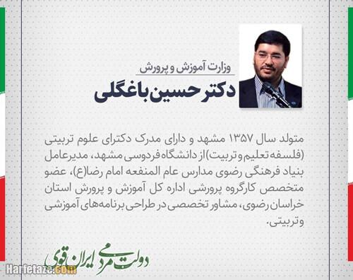 بیوگرافی حسین باغگلی وزیر آموزش و پرورش دولت رئیسی کیست؟