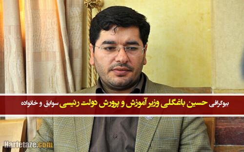 بیوگرافی حسین باغگلی وزیر آموزش و پرورش دولت رئیسی و همسرش+ خانواده و سوابق شغلی