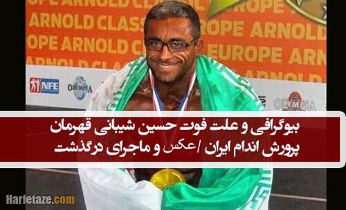 بیوگرافی و علت فوت حسین شیبانی قهرمان بدنسازی + عکس و ماجرای درگذشت