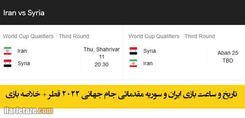 تاریخ و ساعت بازی ایران و سوریه مقدماتی جام جهانی 2022 قطر + خلاصه بازی