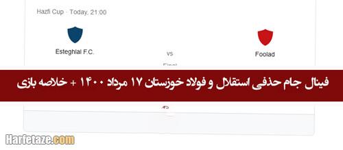 ساعت دقیق فینال جام حذفی استقلال و فولاد خوزستان 17 مرداد 1400 + خلاصه بازی