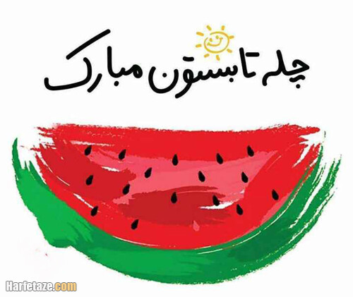 عکس نوشته چله تابستان و چله تموز مبارک