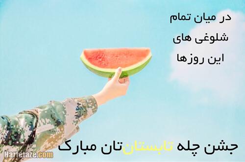 پیامک و متن تبریک جشن چله تابستان 1400 + عکس نوشته چله تابستان و چله تموز مبارک