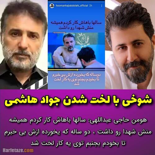 فیلم سکانس استخر جواد هاشمی در سریال زخم کاری را ببینید