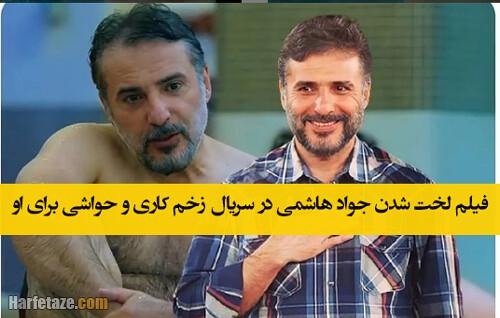 فیلم کامل / سکانس جنجالی لخت شدن جواد هاشمی در سریال زخم کاری را ببینید
