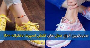 جدیدترین انواع مدل های کفش اسپرت دخترانه ۲۰۲۱