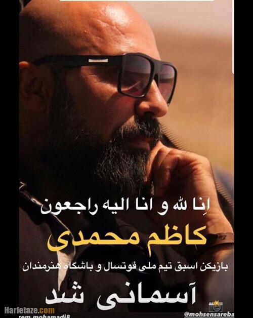 درگذشت کاظم محمدی بازیکن فوتسال