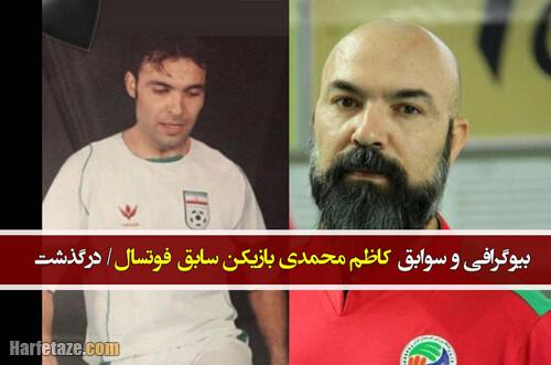 بیوگرافی و تصاویر کاظم محمدی بازیکن فوتسال با علت فوت + خانواده و افتخارات ورزشی