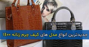 جدید ترین انواع مدل های شیک کیف چرم زنانه ۱۴۰۱
