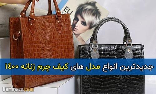 کیف چرم زنانه 1401 | جدید ترین انواع مدل های شیک کیف چرم زنانه 1401