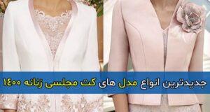 جدیدترین انواع مدل های شیک کت مجلسی زنانه ۱۴۰۰