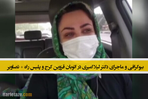 بیوگرافی و ماجرای دکتر لیلا امیری در اتوبان کرج قزوین و پلیس راه + تصاویر