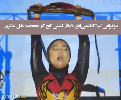 بیوگرافی لیلا کاظمی کشتی کج کار ایرانی