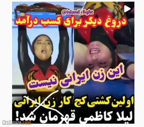 بیوگرافی و سوابق لیلا کاظمی (نور دیانا) کشتی کج کار محجبه + عکسها و اینستاگرام