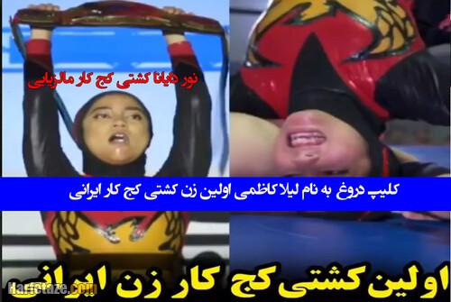 بیوگرافی و سوابق لیلا کاظمی (نور دیانا) کشتی کج کار محجبه + ماجرای کلیپ ساختگی قهرمانی