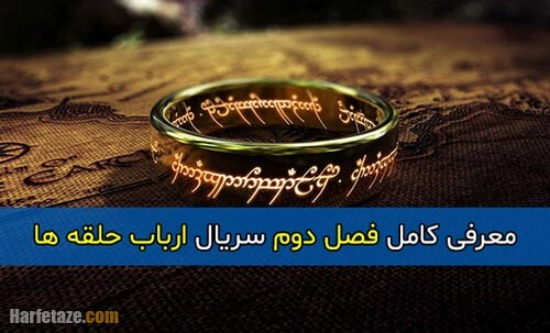 داستان و بازیگران فصل دوم سریال ارباب حلقه ها+ بیوگرافی و تصاویر سریال حلقه ها 2