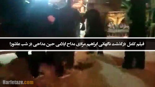 فیلم کامل / درگذشت ناگهانی ابراهیم مرادی مداح ایلامی حین مداحی در شب عاشورا