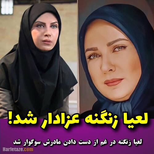 علت فوت ناگهانی مادر لعیا زنگنه چه بود، مهدیه موسوی مادر لعیا زنگنه کیست + عکسها