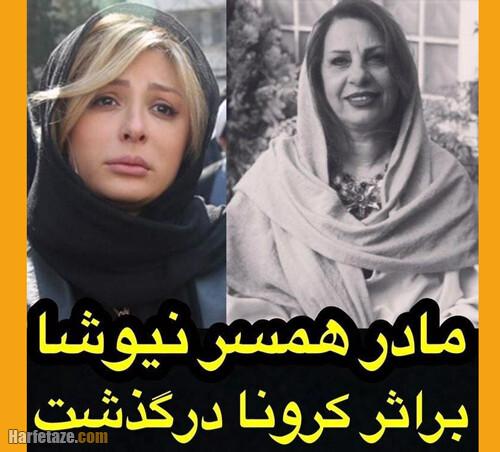 درگذشت مادر شوهر نیوشا ضیغمی بازیگر