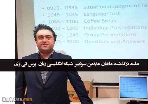 بیوگرافی ماهان عابدین سردبیر و خبرنگار پرس تی وی + خانواده و ماجرای فوت